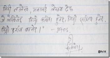 bhupal-sapkota1