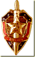 KGB insignia. This work is not an object of copyright according to Part IV of Civil Code No. 230-FZ of the Russian Federation of December 18, 2006.