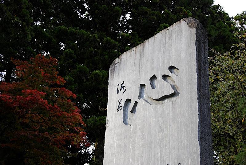 A stone monolith in Nikko