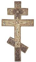 Byzantine Cross - Greek Wall Hanging