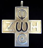 Traditional Greek Orthodox Cross