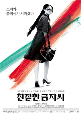 lady_vengeance capa