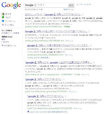 「Google Hidari Uzai 」新しいGoogle検索結果の左メニューを消す。