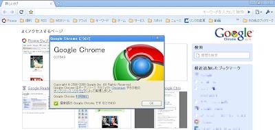 「Google Chrome」v0.3.154.9にいつの間にかアップデートされてた。
