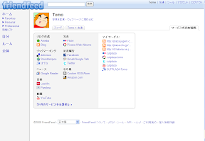 Tomoの「FriendFeed」