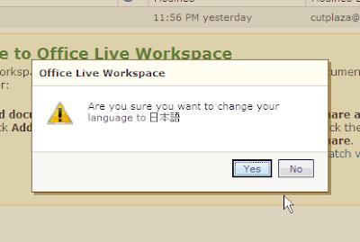 操作画面も英語表記になっている場合には日本語に変換