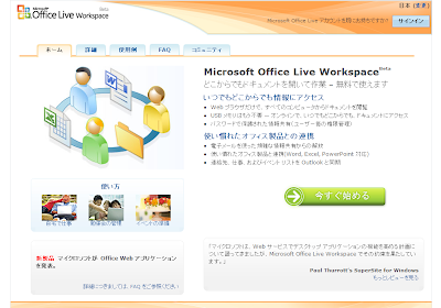 日本語版 * Microsoft Office Live Workspace