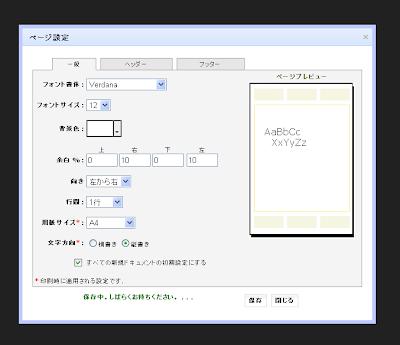 Google Chromeで「Zoho Writer」の設定を変換した様子