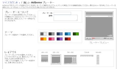 「YouTube マイ AdSense プレーヤー」紹介する動画一覧に関連する広告を表示