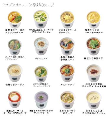 Soup Stock Tokyo…スープストックトーキョー「季節のスープ」