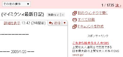 メールを開くと右上に「ドキュメントを作成」という項目が現れます。