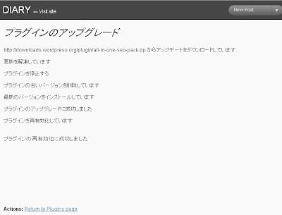 【WordPress】プラグイン自動アップグレードが便利