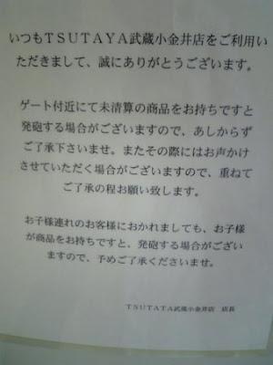 武蔵小金井のTSUTAYAに一体何があったのか…