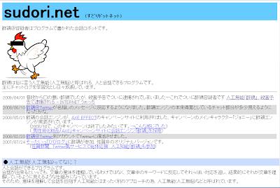 sudori.net 人工無能の酢鶏@容疑者のサイト、すどりドットネット