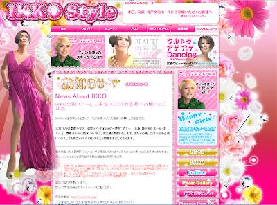 本日のIKKO全国ツアー(兵庫・神戸文化ホール)は予定通り開催