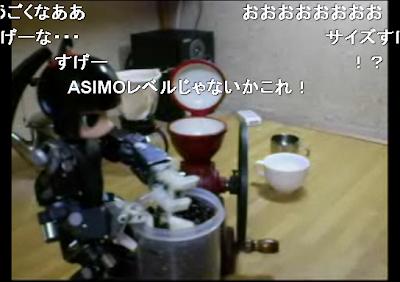 【動画】女の子ロボットが珈琲淹れるよ!