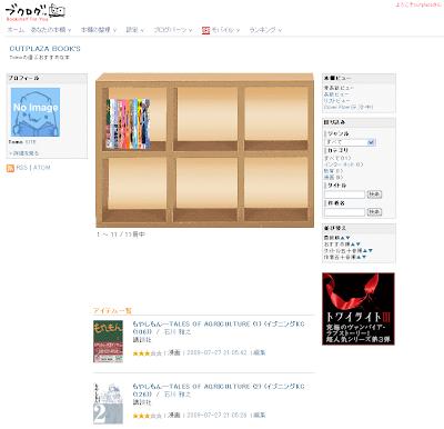 「ブクログ」Amazonの商品を紹介出来る本棚