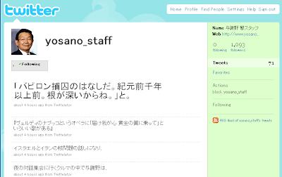 自作PCが趣味の与謝野馨さん、Twitter開始