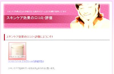 八戸市の美人議員、藤川優里議員の元ブログが「スキンケアサイト」に