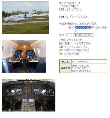 楽天で960,000,000円のプライベートジェット機が販売