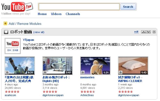 動画共有サイトYouTubeの動画視聴回数1日10億回達成
