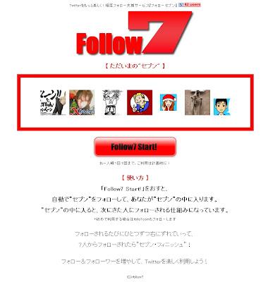 「follow7」7人と相互フォロー支援Webサービス