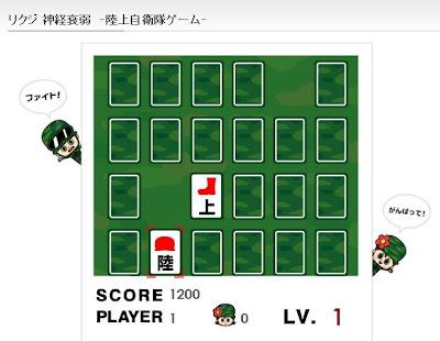自衛隊公式ホムペで可愛いゲームが遊べる。