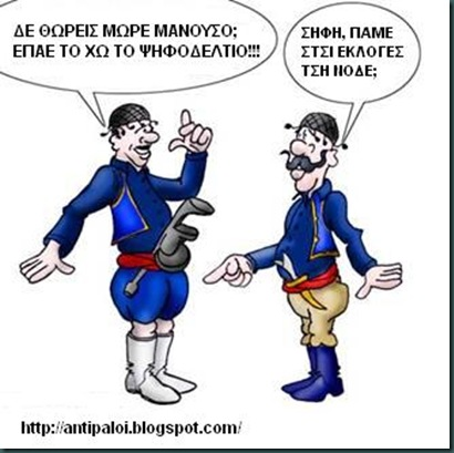 ΕΚΛΟΓΕΣ ΝΟΔΕ