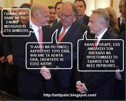 ΠΑΠΑΝΔΡΕΟΥ-ΠΑΓΚΑΛΟΣ-ΡΑΓΚΟΥΣΗΣ