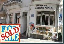 mesogeios sold