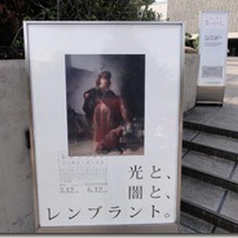 Rembrandt Harmenszoon van Rijn 光と闇