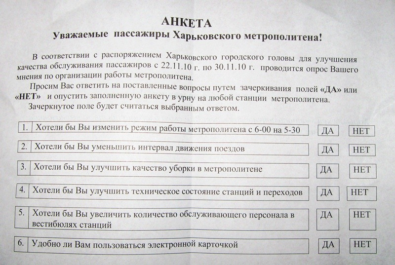 анкета метрополитена