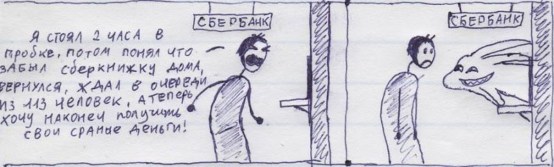 Zayats_nesudbi_f_sberbank