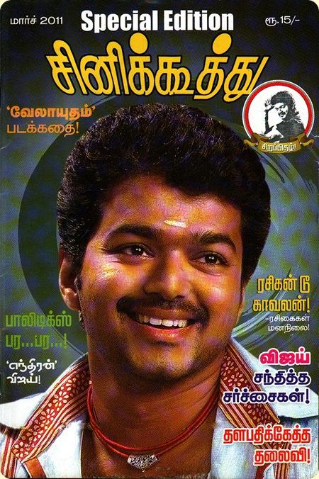 Velayudham Padakkadhai Cover