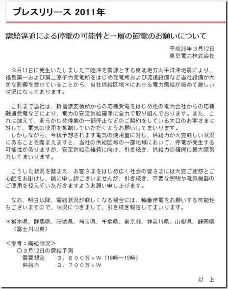 teiden_tokyo_0311