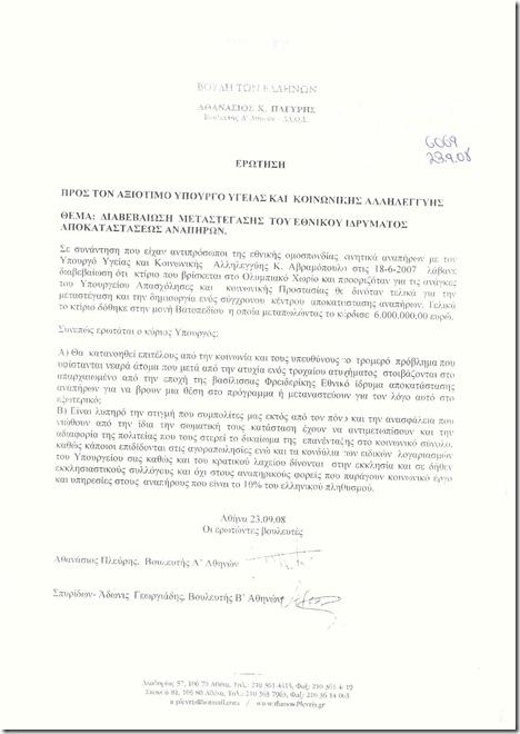 ΙΔΡΥΜΑ ΑΠΟΚΑΤΑΣΤΑΣΗΣ ΑΝΑΠΗΡΩΝ-001