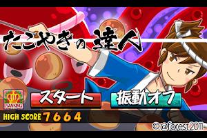 Screenshot of たこ焼きの達人【無料ゲーム】 by GMO