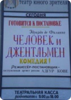 """12 марта - Премьера спектакля """"Человек и джентльмен"""""""