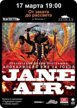 17 марта - Jane Air в Твери