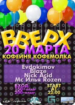 """20 марта - Вечеринка """"Вверх"""" в кофейне """"Кофемолка"""""""