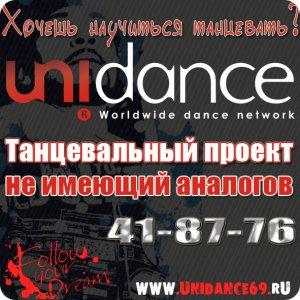 фото Наш партнер - Танцевальный центр Unidance