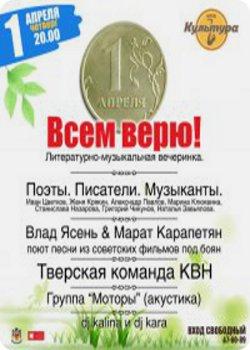 """1 апреля - Литературно-музыкальная вечеринка """"Всем верю"""""""