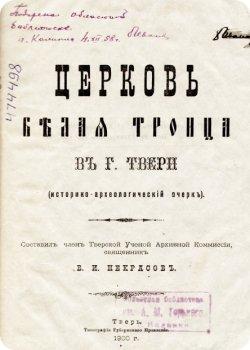 скачать книгу Церковь Белая Троица в Твери