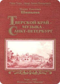 скачать книгу Тверской край - музыка - Санкт-Петербург