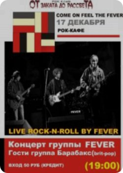 17 декабря – Come on feel the Fever