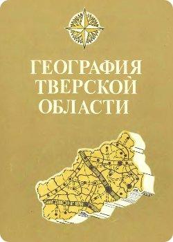 скачать книгу География Тверской области