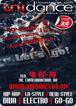 Пробный урок за 50 рублей от Unidance
