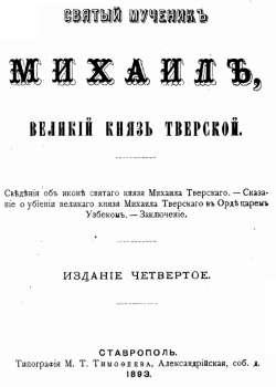 скачать книгу Святый мученик Михаил. Великий князь Тверской