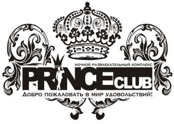 Клуб Принц