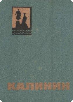 скачать книгу Калинин. Путеводитель. 1974 год